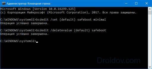 zagruzka-bezopasnogo-rezhima-windows19.jpg