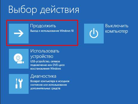 zagruzka-bezopasnogo-rezhima-windows1.png