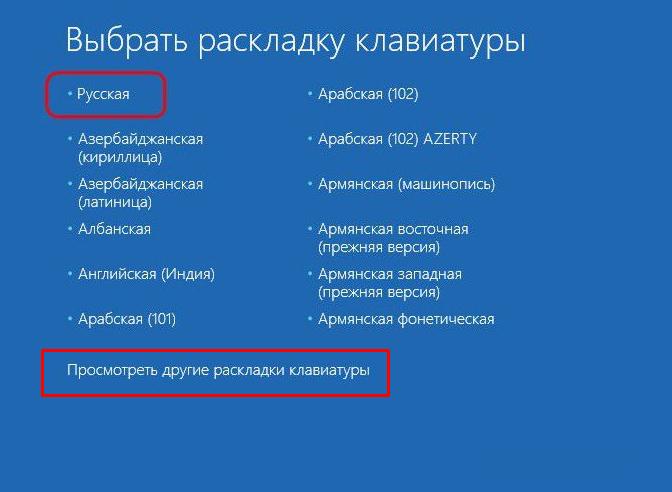 zagruzka-bezopasnogo-rezhima-windows21.png