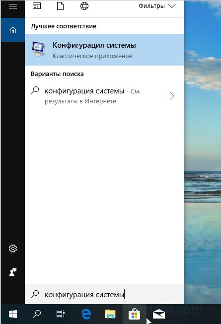 zagruzka-bezopasnogo-rezhima-windows23.png
