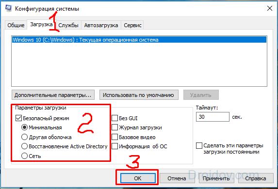 zagruzka-bezopasnogo-rezhima-windows24.png