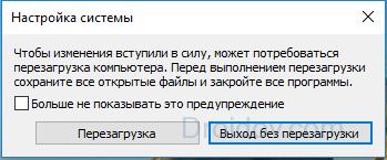 zagruzka-bezopasnogo-rezhima-windows25.png