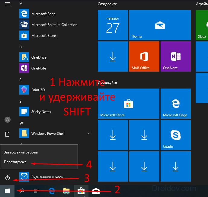 zagruzka-bezopasnogo-rezhima-windows26.png