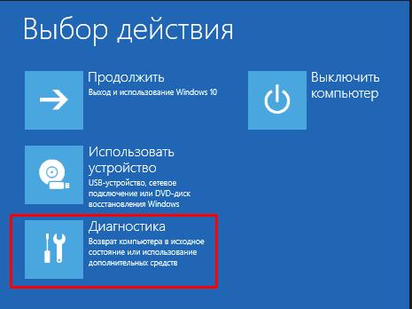 zagruzka-bezopasnogo-rezhima-windows27.png