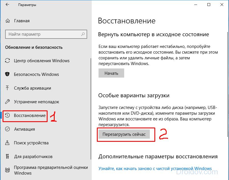 zagruzka-bezopasnogo-rezhima-windows29.png