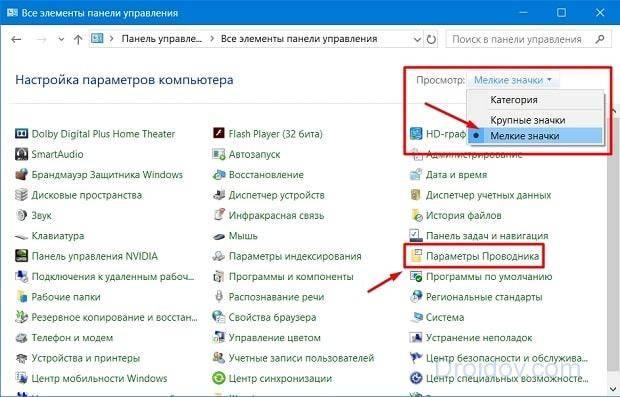 kak-pokazat-skrytye-papki-v-windows-10-3-prostyh-sposoba-5.jpg