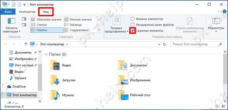 hidden-folders-windows10-2.jpg