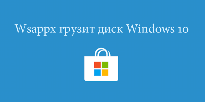 Wsappx-gruzit-disk-Windows-10-660x330.png