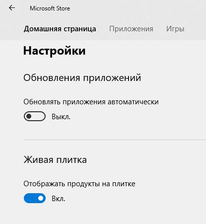 Kak-otklyuchit-Wsappx-v-Windows-10.png