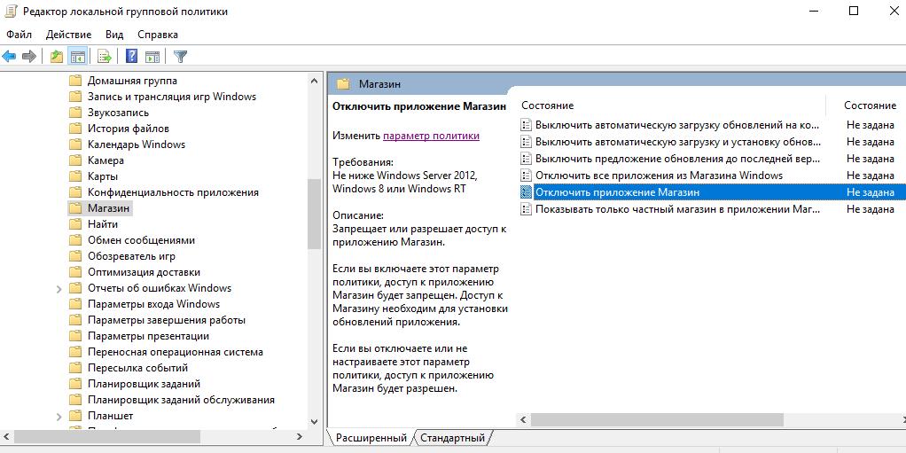 Kak-otklyuchit-magazin-v-Windows-10.png
