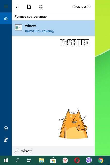 winver-start-menu.jpg
