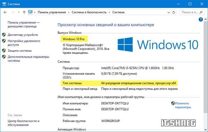 64-bit-system-windows-10.jpg