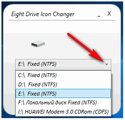 Eight_drive_icon_changer-1.png