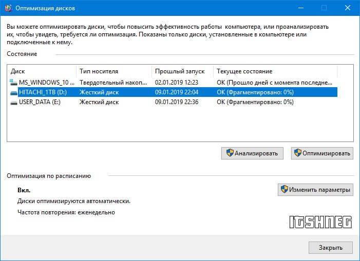analize-disk-windows-10.jpg