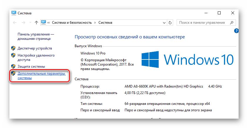 Dopolnitelnye-parametry-sistemy-Windows.png