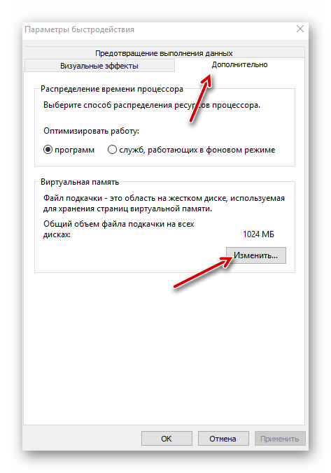 izmenit-virtualnuyu-pamyat-Windows.png