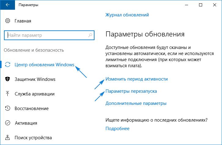 Izmenenie-parametrov-obnovleniya.png
