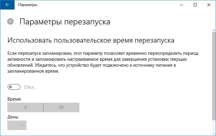 Parametry-perezapuska-sistemy.png