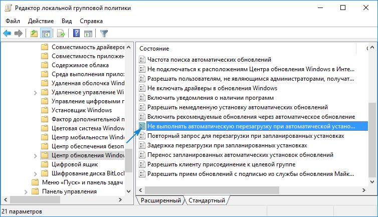 Zapret-avtomaticheskogo-perezapuska-v-redaktore-gruppovoj-politiki.png
