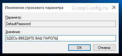 09-vvod-parolya.png