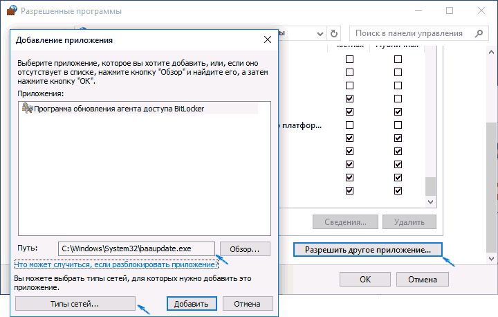 add-software-to-windows-10-firewall.png