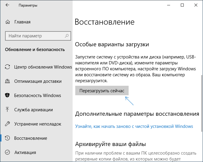 Особые варианты загрузки Windows 10