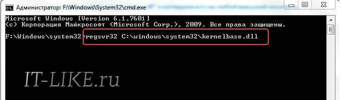 regsvr32-kernelbase.jpg