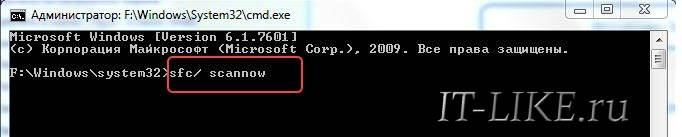 sfc-scannow.jpg