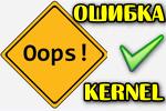 Oshibka-Kernelbase.dll-----ispravlenie..png
