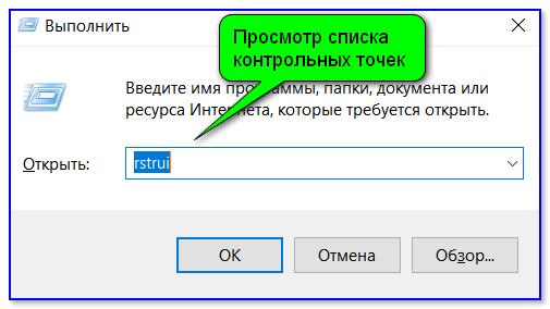 Prosmotr-spiska-kontrolnyih-tochek.png