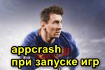 Appcrash-pri-zapuske-igr.png