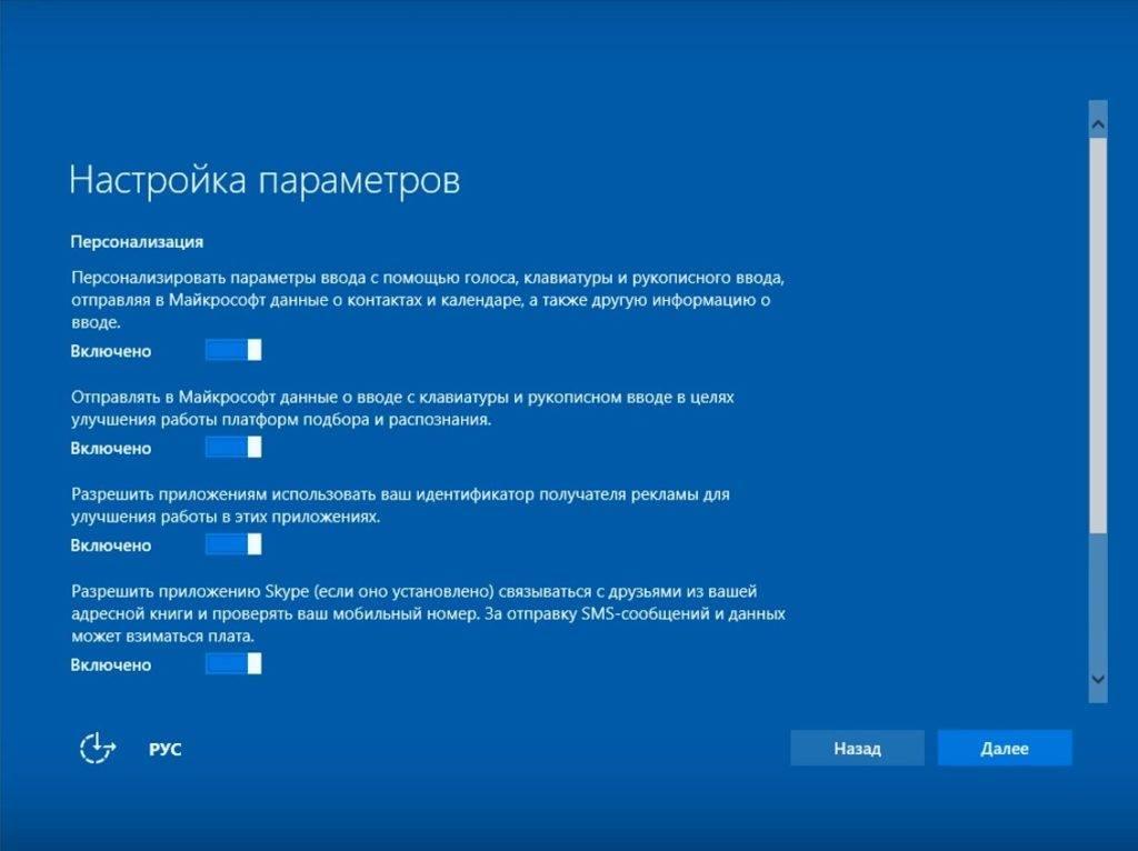 nastrojka-parametrov-personalizatsii-windows-10-1024x766.jpg