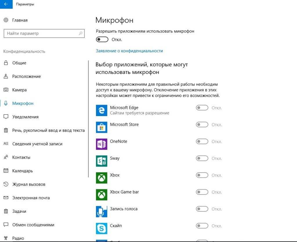 otklyuchenie-mikrofona-v-parametrah-konfidentsialnosti-windows-10-1024x836.jpg