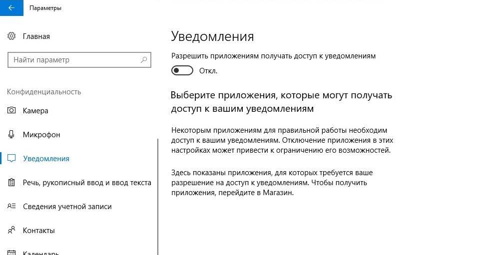 otklyuchit-dostup-k-uvedomleniyam-v-parametrah-konfidentsialnosti-windows-10.jpg