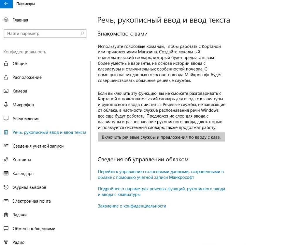 otklyuchenie-rechi-i-rukopisnogo-vvoda-v-parametrah-konfidentsialnosti-windows-10-1024x838.jpg