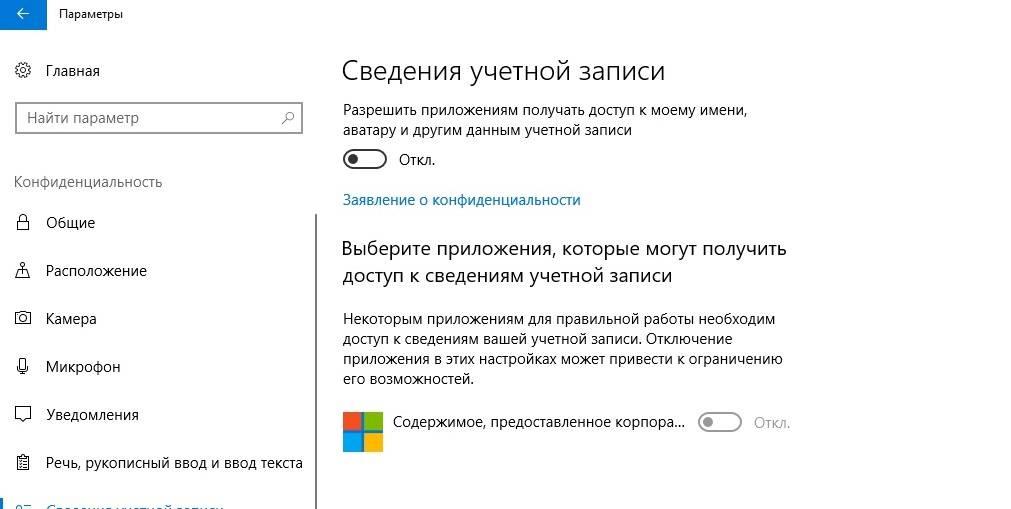 otklyuchenie-dostupa-k-uchetnoj-zapisi-parametrah-konfidentsialnosti-windows-10.jpg