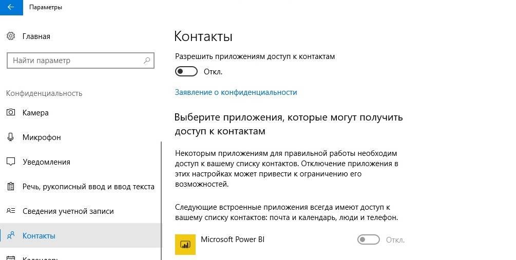 otklyuchenie-dostupa-k-kontaktam-v-parametrah-konfidentsialnosti-windows-10.jpg