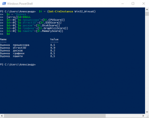 windows-Get-CimInstance-Win32_WinSAT-2-300x237.png