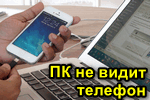PK-ne-vidit-telefon.png