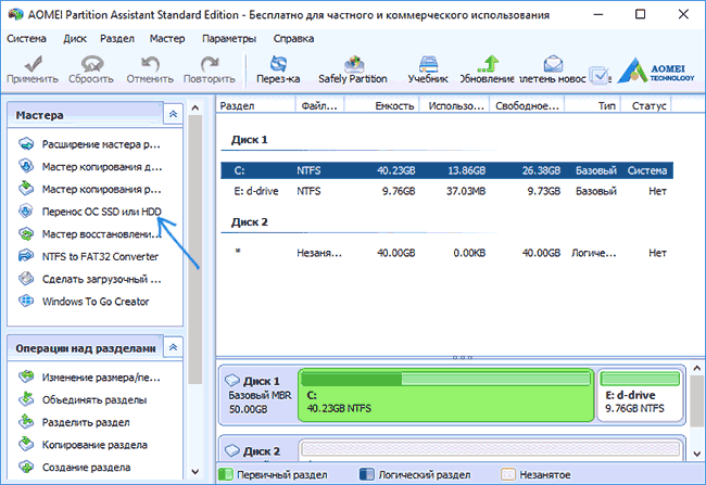 aomei-partition-assistant-move-os.png