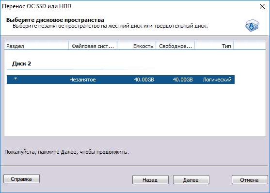 select-target-ssd-or-hdd-aomei.png
