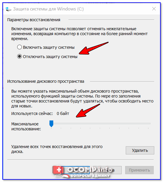 Otklyuchit-sistemu-zashhityi.png