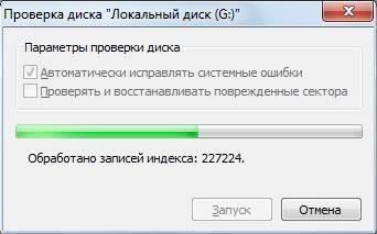 check-hdd-2.jpg