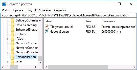 nolockscreen-windows-10-registry.png