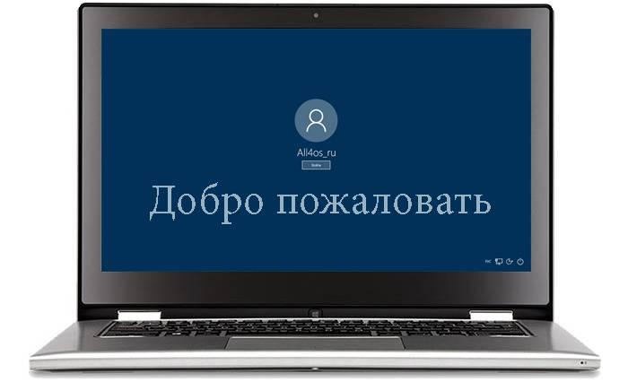 Kak-ubrat-jekran-privetstvija-v-Windows-10-1.jpg