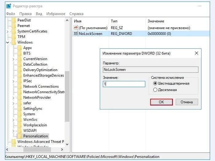 Zadaem-ego-imja-NoLockScreen-i-v-grafe-Znachenie-ustanavlivaem-1.jpg