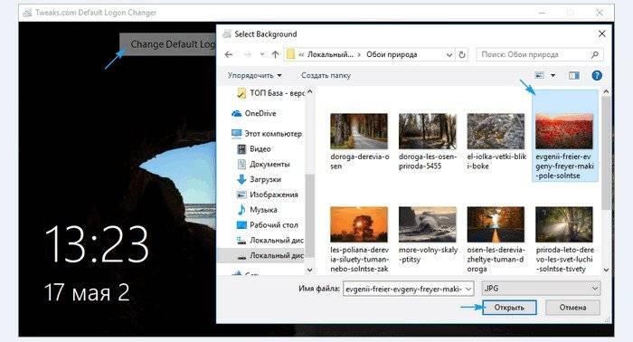 V-punkte-Change-London-Screen-vydeljaem-kartinku-i-nazhimaem-Otkryt-.jpg