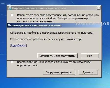 parametry-vosstanovleniya-sistemy.jpg