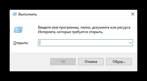 Zapusk-okna-Vyipolnit-dlya-vyizova-Redaktora-lokalnoy-gruppovoy-politiki-v-Windows-10.png