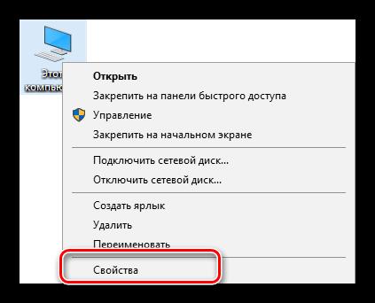 Perehod-k-svoystvam-operatsionnoy-sistemyi-v-Windows-10.png
